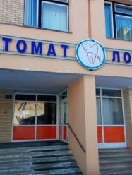 5 стоматологическая поликлиника Минска на Воронянского