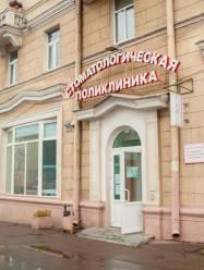 5 стоматологическая поликлиника Минска на Московской