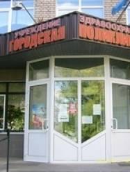 7 поликлиника Минска