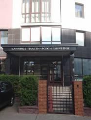 Клиника пластической хирургии «Астарта Плюс»