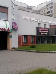 Центр репродуктивной медицины  (Эко в Минске на Сурганова)