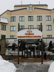 Гинекологическая больница Минска