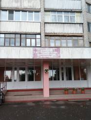 Гомельская центральная городская стоматологическая поликлиника