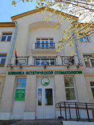 Клиника эстетической стоматологии в Минске