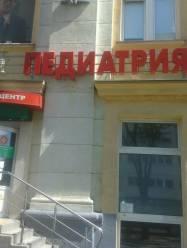 """Детский центр """"Лодэ"""" в Минске на Гикало"""