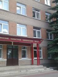Минский областной кожно-венерологический диспансер
