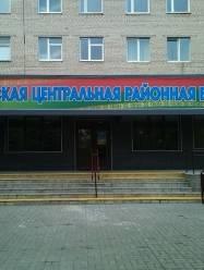 Щучинская центральная районная больница