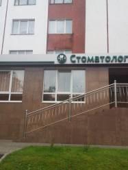 Семейная стоматология в Витебске «Улыбка»