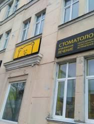 Стоматология в Минске УмкаБелМед