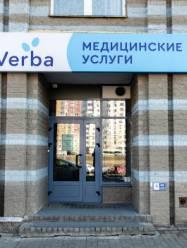 Клиника Verba (Верба) в Уручье