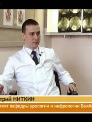 Ниткин Дмитрий Михайлович