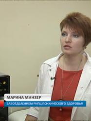 Минзер Марина Федоровна