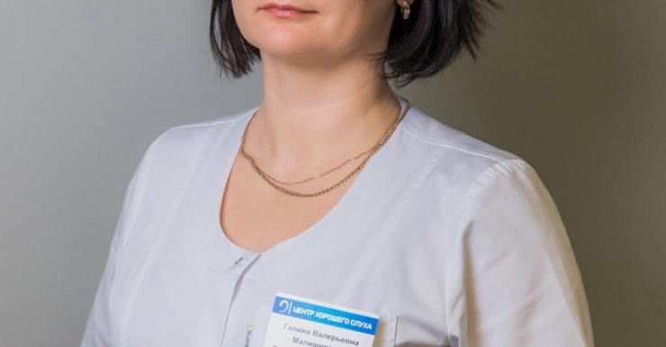 Сурдолог Малишевская Галина Валерьевна