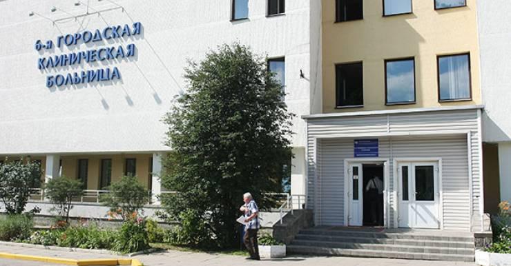 6 больница Минска