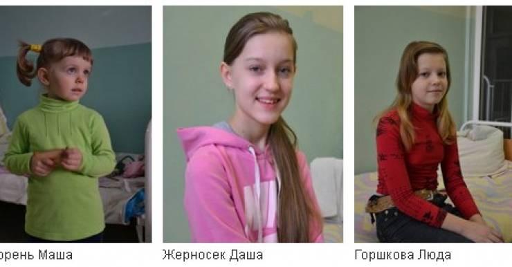 Три девочки из разных городов, Горшкова Людмила, Жерносек Дарья и Маша Корень, познакомились уже в городской детской инфекционной больнице города Минска.