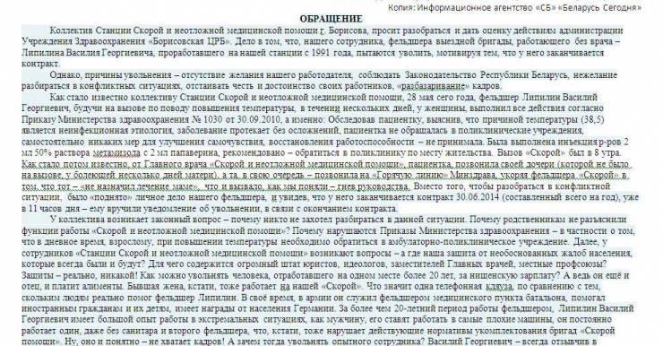 Коллеги медработника организовали сбор подписей в его поддержку и собираются направить обращение в адрес Администрации президента, министра здравоохранения и в Белорусский профессиональный союз работников здравоохранения.