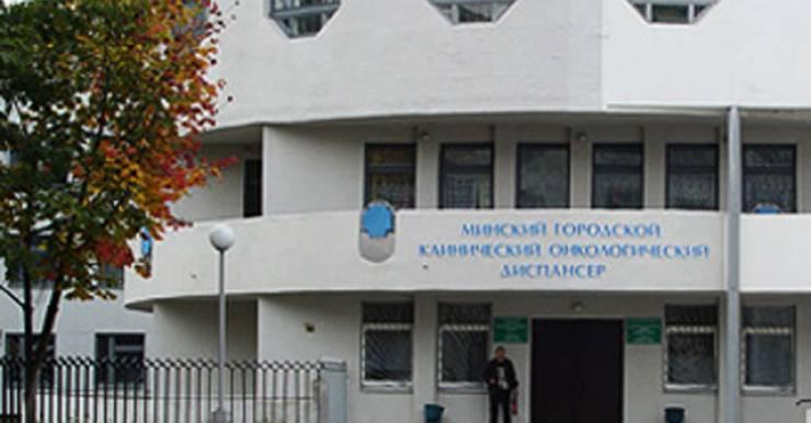 Специалисты Минского городского клинического онкологического диспансера