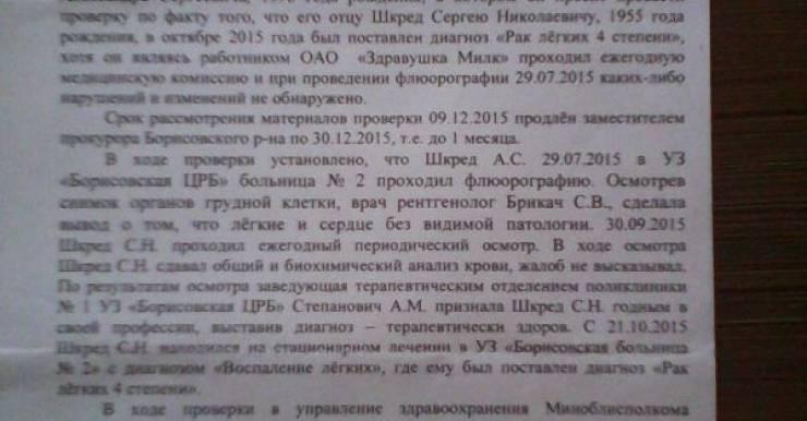 В Борисове умер от рака 4 стадии мужчина через 3 месяца после диагноза «здоров»
